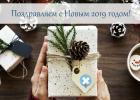 """Бюро """"Лингвомед"""" поздравляет с Новым годом"""