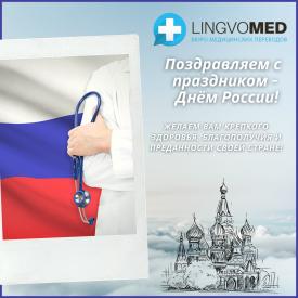 """Поздравление от бюро медицинского перевода """"Лингвомед"""""""