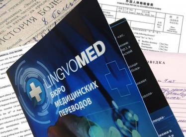 Где перевести медицинские документы в Москве