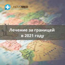 Основания для выезда на лечение за границу и необходимые документы