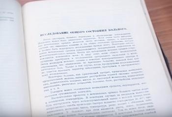 Перевод научных медицинских статей