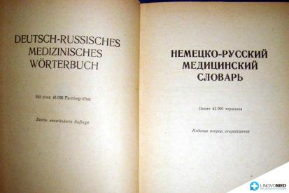 медицинские термины на немецком языке