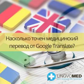 Точен ли медицинский перевод от Google Translate?