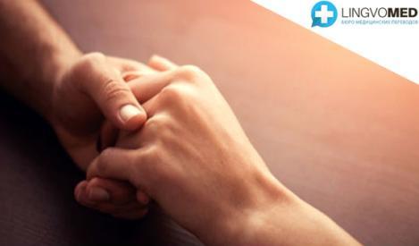 Прикосновения любимых людей способны снимать боль